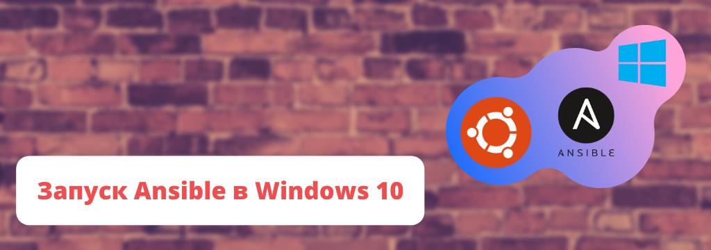 image from Запуск Ansible (и любых Linux программ и команд) в Windows 10
